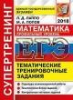 ЕГЭ-2018 Математика. Супертренинг. Профильный уровень
